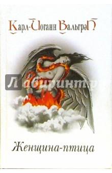 Женщина - птица: Роман - Карл-Йоганн Вальгрен