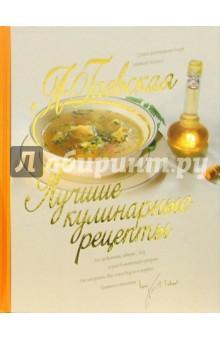 Лучшие кулинарные рецепты - Лариса Гаевская