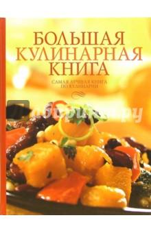 Большая кулинарная книга. Самая лучшая книга по кулинарии - Елена Сучкова