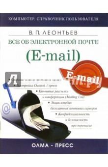 Все об электронной почте (E-mail) - Виталий Леонтьев