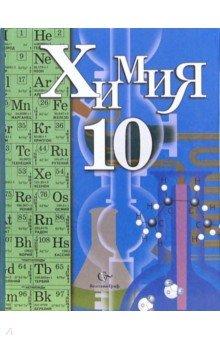 Учебник химии 10 11 класс новошинский профильный уровень