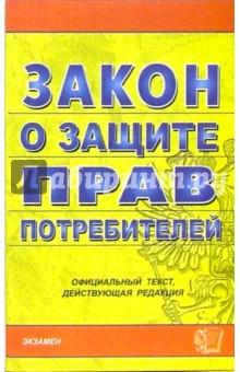 Закон о защите прав потребителей (по состоянию на 26.07.06)