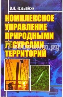 Комплексное управление природными ресурсами территорий - Валерий Незамайкин