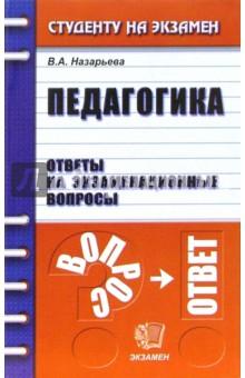 Педагогика. Ответы на экзаменационные вопросы: учебное пособие для вузов - Виктория Назарьева