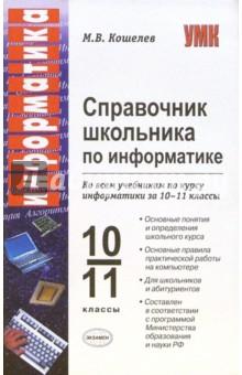 Справочник школьника по информатике - Михаил Кошелев