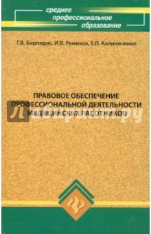 Правовое обеспечение профессиональной деятельности медицинских работников - Бирлидис, Ремизов, Калиниченко