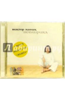 CD. Виктор Зинчук Неолирика