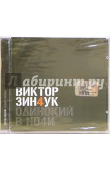 CD. Виктор Зинчук Одинокий в ночи