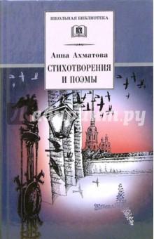 Стихотворения и поэмы - Анна Ахматова