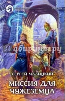 Миссия для чужеземца: Фантастический роман - Сергей Малицкий