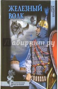 Железный волк: Роман - Сергей Булыга