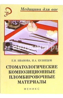 Стоматологические композиционные пломбировочные материалы - Кузнецова, Иванова