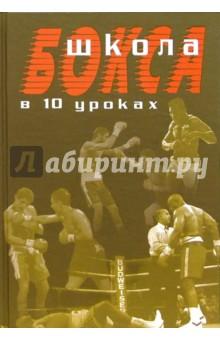 Школа бокса в 10 уроках - Аман Атилов