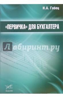 Первичка для бухгалтера - Наталья Габец