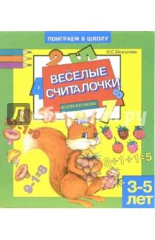 Веселые считалочки. Для детей 3-5 лет (880)