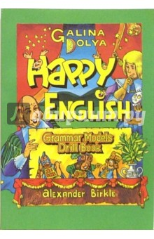 Happy english. Grammar models drill, book - Галина Доля