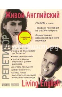 Живой Английский: СD-ROM + книга