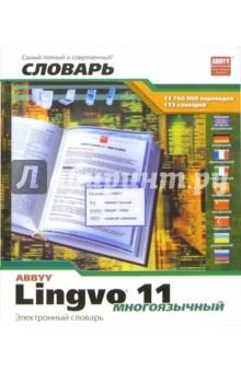 LINGVO 11. Многоязычный (Box)