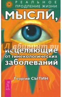 Мысли, исцеляющие от гинекологических заболеваний - Георгий Сытин