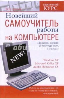 Новейший самоучитель работы на компьютере - Виктор Шитов