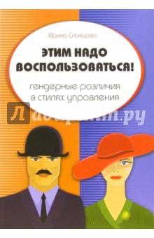Этим надо воспользоваться! Гендерные различия в стилях управления - Ирина Словцова