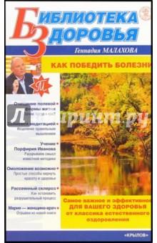 Как победить болезни - Геннадий Малахов