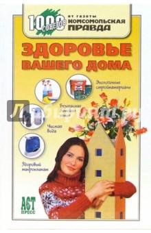 Здоровье вашего дома - Анна Зайцева