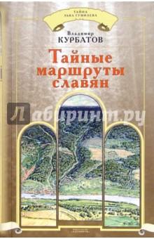Тайные маршруты славян - Владимир Курбатов изображение обложки
