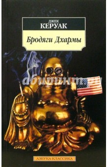 Бродяги Дхармы: Роман, поэма - Джек Керуак