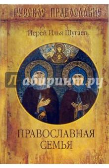 Православная семья - Илья Шугаев