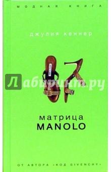 Матрица Manolo - Джулия Кеннер