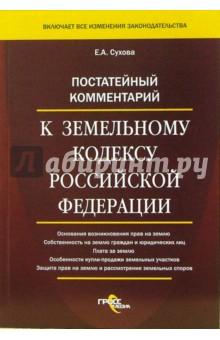 Постатейный комментарий к Земельному кодексу Российской Федерации - Елена Сухова