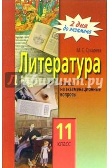 Литература. 11 класс. Ответы на экзаменационные вопросы - Мария Сухарева
