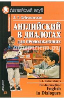 Английский в диалогах для продолжающих - Лидия Добровольская