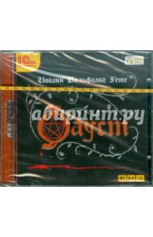 Купить аудиокнигу: Иоганн Вольфганг Гёте. Фауст (трагедия, читает Михаил Поздняков, на диске)