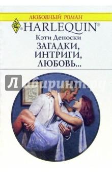 Загадки, интриги, любовь... : Роман - Кэти Деноски