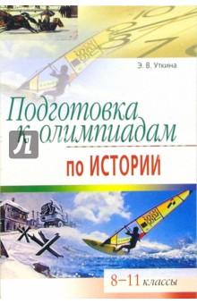 Подготовка к олимпиадам по истории. 8-11 классы - Элина Уткина