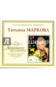CD. Татьяна Маркова изображение обложки
