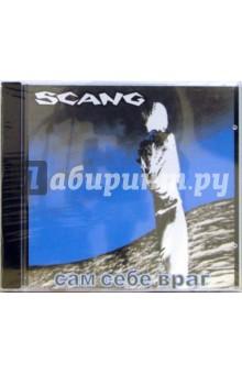 CD Scang Сам себе враг