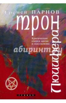 Трон Люцифера. Краткие очерки магии и оккультизма - Еремей Парнов