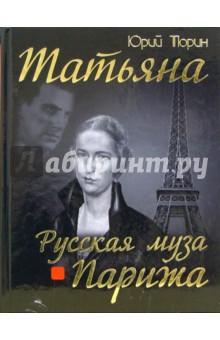 Татьяна. Русская муза Парижа - Юрий Тюрин
