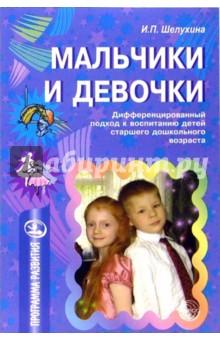 Мальчики и девочки: Дифференцированный подход к воспитанию детей - Ирина Шелухина