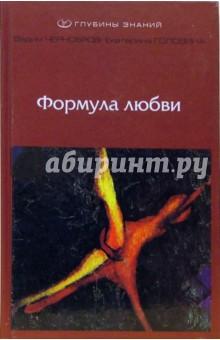 Формула любви - Чернобров, Головина