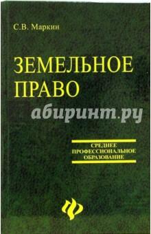 Земельное право - С. Маркин