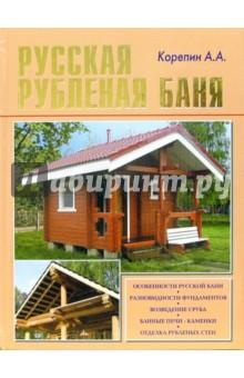 Русская рубленая баня - А. Корепин