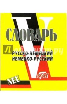 Словарь русско-немецкий и немецко-русский (свыше 15 000 слов и словосочетаний)