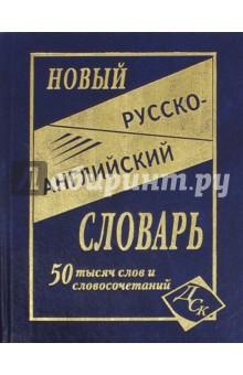 Новый русско-английский словарь: 50 000 слов - О. Алексеева