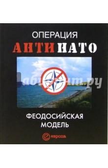 Операция АнтиНАТО. Феодосийская модель: Сборник - Дмитрий Жмуцкий