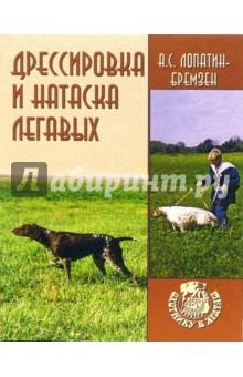 Дрессировка и натаска легавых - Алексей Лопатин-Бремзен