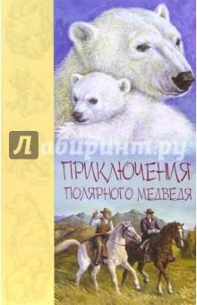 Приключения полярного медведя: Повесть, рассказы
